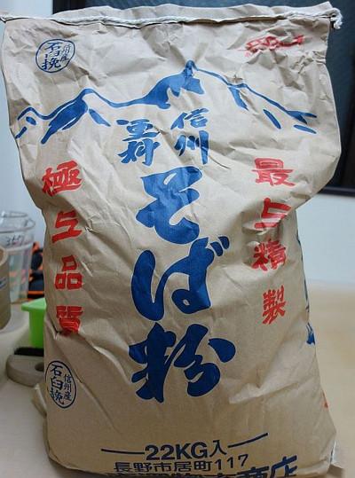 Shinano1gou1